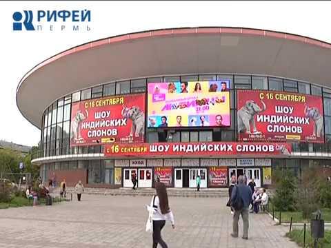 Кинофильмы в Пермском цирке