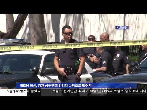'한인경관이 성추행?' LA시와 합의 11.3.16 KBS America News