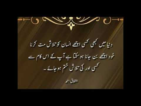 Nice quotes in Urdu by World Of Inspiration