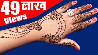 ज्वेलरी मेहंदी डिजाईन Latest Eid Mehndi Designs For Hands - Jewelry Mehndi Design #46