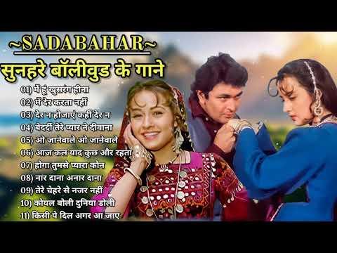 सदाबहार पुराने गाने || yugal Hindi Geet || लता_मंगेशकर_किशोर_कुमार_मोहमेद_के_Sadabahar_Gaane