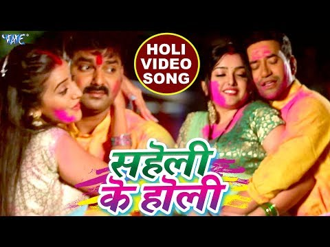 Video songs - Nirahua & Aamrapali, Pawan Singh & Akshara का सुपरहिट होली गीत - Saheli Ke Holi - Bhojpuri Holi Song