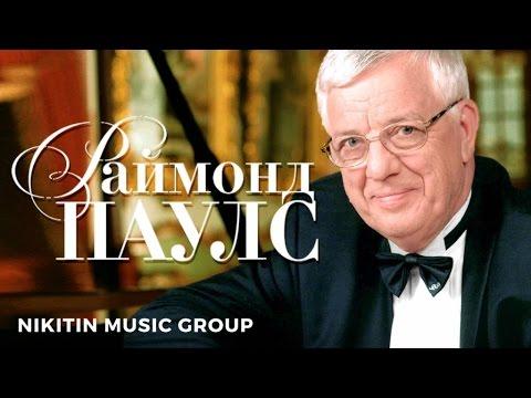 Раймонд Паулс - Юбилейный творческий вечер | Полная версия 2016 | Raimonds Pauls