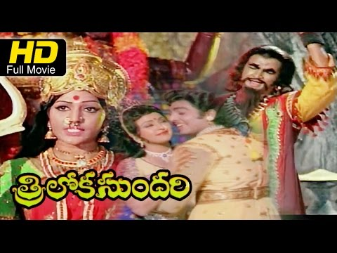 Triloka Sundari Telugu Full Movie  | Devotional Movie | Narasimha Raju, Madhavi | Latest Upload 2016