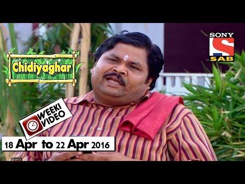 WeekiVideos | Chidiyaghar | 18 April to 22 April 2