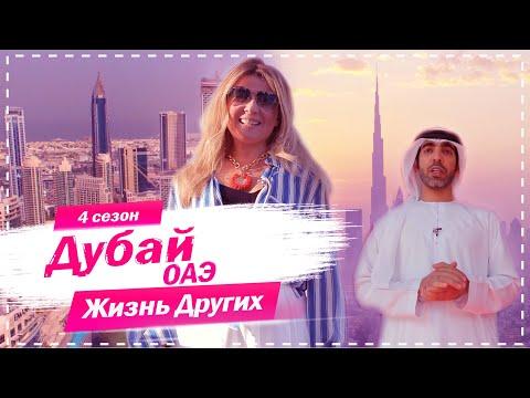 Дубай - ОАЭ | Город будущего | Жизнь других | 6.12.2020