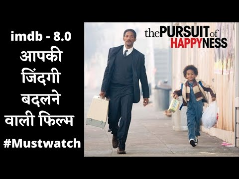 The Pursuit Of Happiness Explained in Hindi || सच्ची घटना पर आधारित कहानी || Best Motivational Movie