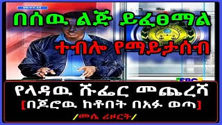 Ethiopia: በሰዉ ልጅ ይፈፀማል ተብሎ የማይታሰብ የላዳዉ ሹፌር መጨረሻ [በጆሮዉ ከቶበት በአፉ ወጣ] /መሴ ሪዞርት/ #SamiStudio