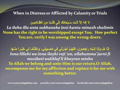 Dhikr #23 : When in Distress الذكر عند المصيبة