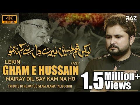 Nohay 2020 - Gham e Hussain Meray Dil Se Kum Na Ho   Syed Raza Abbas Zaidi   Imam Hussain Noha