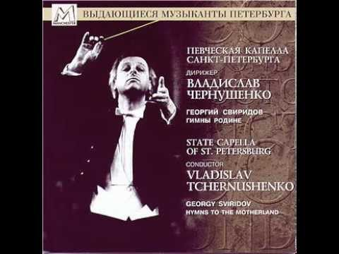 Tchernushenko - 2006 Bomba-Piter (Manchester) State Capella Of St. Petersburg, Conductor: Vladislav Tchernushenko Georgy Sviridov: Hymns To The Motherland The right tempo....
