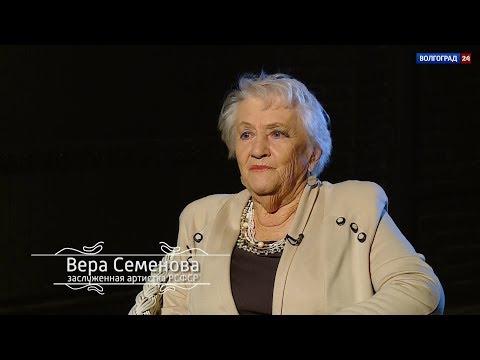 Заслуженная артистка РСФСР Вера Семенова