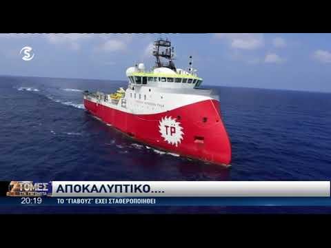 """Video - Kύπρος: Θέμα ωρών να αρχίσει η παράνομη γεώτρηση της Τουρκίας στο τεμάχιο """"8"""""""