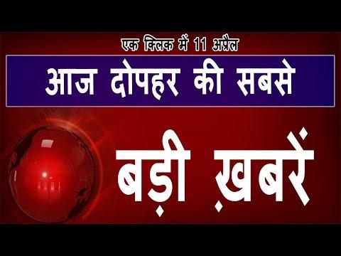 आज की ताज़ा ख़बरें | Mid day news | Today news Headline | Live news | MobileNews 24 | Daily news.