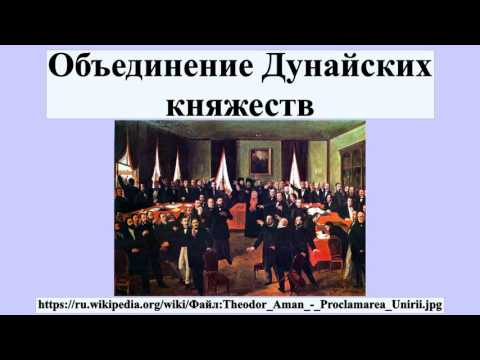 Объединение Дунайских княжеств