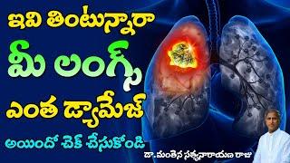 మీరు చేసే చిన్న మిస్టేక్ వల్ల జరిగే బిగ్ మిస్టేక్ !   Packed Food   Dr Manthena Satyanarayana Raju