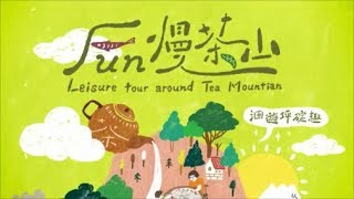 「新北小包旅行」-Fun慢茶山、洄遊坪碇趣 Leisure tour around Tea Mountains