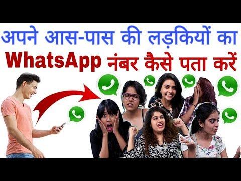 Video अपने आसपास के लोगो का Whatsapp नंबर कैसे पता करें ? Find your nearby People whatsapp numbers download in MP3, 3GP, MP4, WEBM, AVI, FLV January 2017