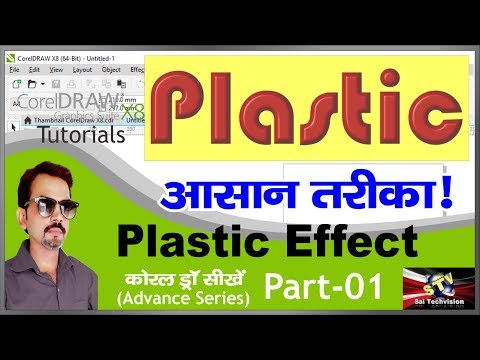 Plastic Text Effect Easy Process In CorelDraw X8 In Hindi (Advance Series) Part-1