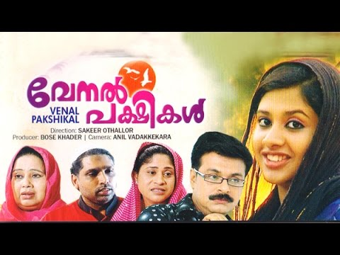 Venal pakshikal (വേനൽ പക്ഷികൾ) | latest malayalam telefilm | new malayamam home cinema