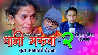 Pani Maruwa-2 - Purushottam Bhandari & Laxmi Tiwari
