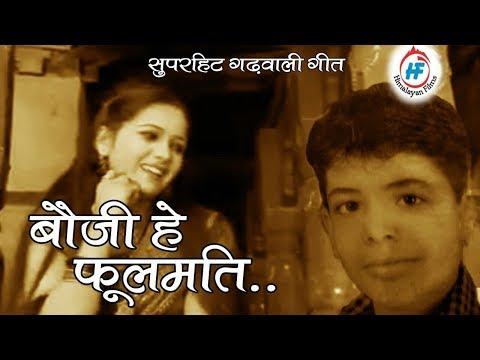 Video Bauji Hey Phulmati - Garhwali Song by Master Akash Bhardwaj | Suraj Rawat & Pooja Nirnkari download in MP3, 3GP, MP4, WEBM, AVI, FLV January 2017