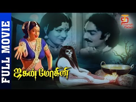 Video Jaganmohini Tamil Full Movie | Jayamalini | Narasimha Raju | Dhulipala | Thamizh Padam download in MP3, 3GP, MP4, WEBM, AVI, FLV January 2017