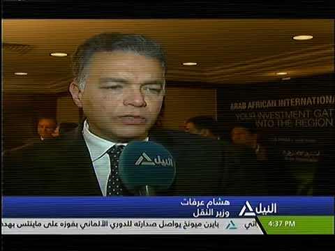 وزير النقل يشارك في ملتقي مصر الثالث للإستثمار بالقاهرة