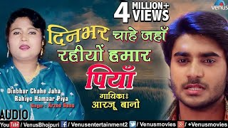 Video Arzoo Bano   दिनभर चाहे जहाँ रहीयाें   Din Bhar Chahe Jaha Rahiyo   Latest Bhojpuri Sad Song 2018 download in MP3, 3GP, MP4, WEBM, AVI, FLV January 2017