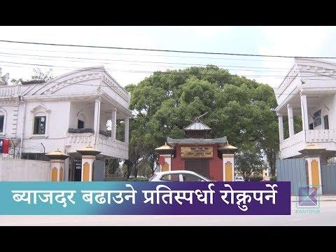 (Kantipur Samachar | ब्याजदर बढाउने अस्वाभाविक प्रतिष्पर्धा नियन्त्रणमा लिनुपर्ने माग - Duration: 3 minutes, 4 seconds.)