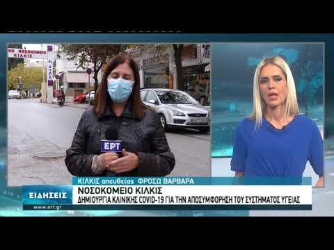 Διπλασιάστηκαν τα κρούσματα και στο Κιλκίς   05/11/2020   ΕΡΤ