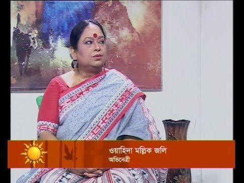 Ekushey Sokal || ওয়াহিদা মল্লিক জলি, অভিনেত্রী || 29 October 2019 || ETV Entertainment