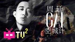 Video GAI爷 - 空城计 MP3, 3GP, MP4, WEBM, AVI, FLV Desember 2018