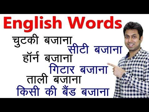 रोज़ाना बातों की अंग्रेज़ी कैसे बोलें | Еnglish Sреакing Рrастiсе | Lеаrn Еnglish wiтh Аwаl - DomaVideo.Ru