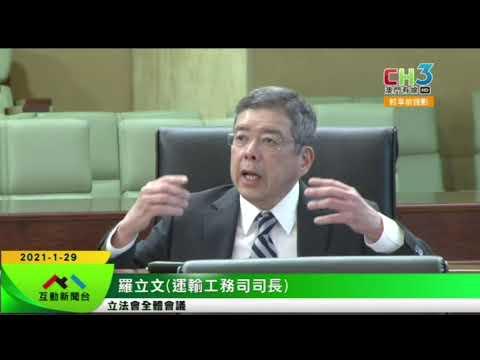 立法會20210129  羅立文 陳寶霞: 關於 ...
