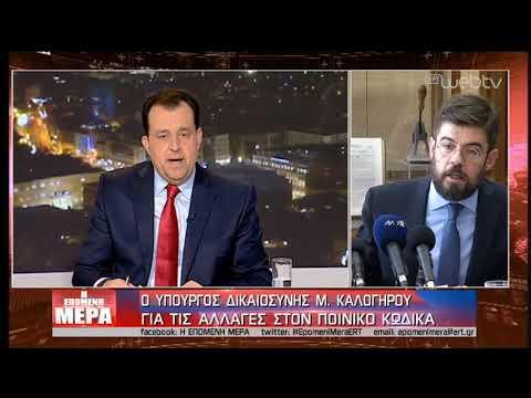 O Υπουργός Δικαιοσύνης στην ΕΡΤ | 12/03/19 | ΕΡΤ