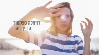 הזמרת דניאלה ספקטור - עדיין בוער