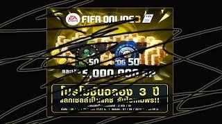 FIFA ONLINE 3 โปรเเลกเชลล์ ครบรอบ3ปี?, fifa online 3, fo3, video fifa online 3