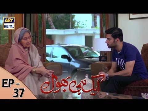 Ek hi bhool Ep 37 - 20th July 2017 - ARY Digital Drama