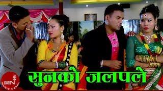 Sunko Jalaple by Gopal Nepal G M Gharti Magar & Tulasi Gharti Magar