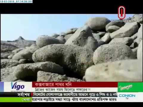Stone quarry discovered in Cox's Bazar (18-03-2018)