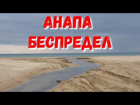 В Анапе скупают проходы к морю и перекрывают их.