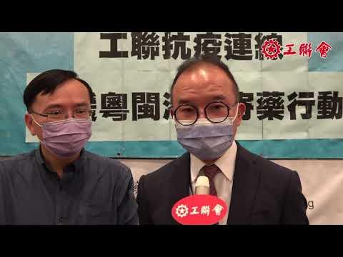 【工联抗疫连线】 寄药服务延至5月 政制事务局长曾国衞到场打气