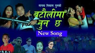 Batauli Ma Nun Chha - Nikesh Pun & Prema Rana