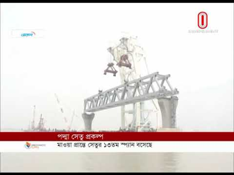 13th span of Padma Bridge installed (25-05-2019)Courtesy: Independent TV