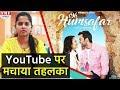 Neha Kakkar और Himansh Kohli के Song 'Oh Humsafar' ने YouTube पर मचाया तहलका