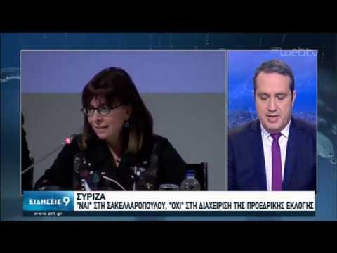 «Κλειδώνει» η εκλογή Σακελλαροπούλου από την α΄ψηφοφορία   16/01/2020   ΕΡΤ