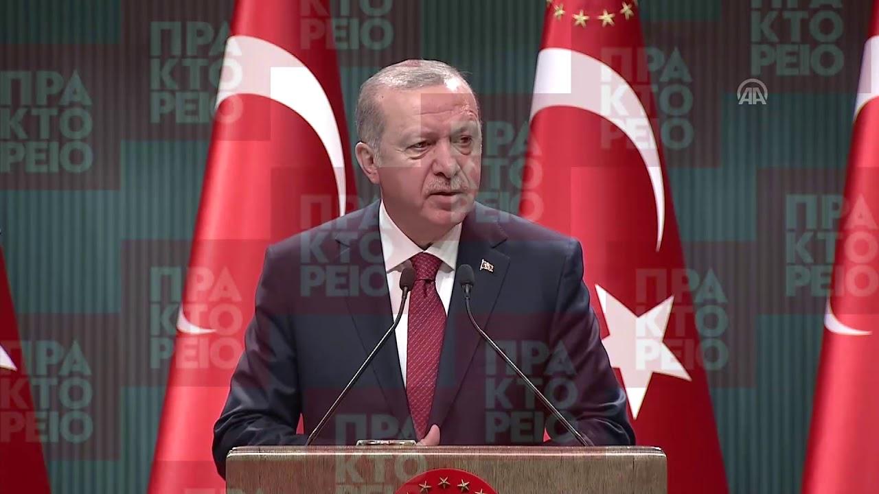 Ρ. Τ. Ερντογάν: Στις 24 Ιουνίου θα διεξαχθούν οι προεδρικές εκλογές