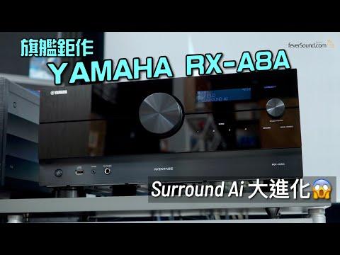 Surround Ai 頂班鉅作|YAMAHA RX-A8A 旗艦級合併 AV Amp|國仁實試|CC字幕