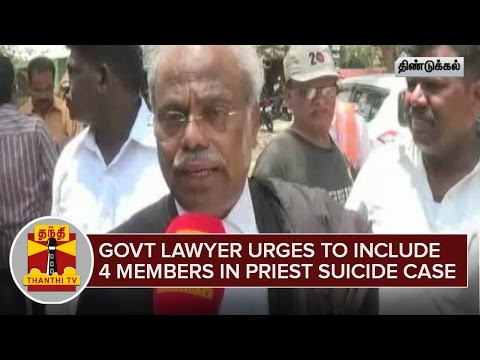 Temple-Priest-Suicide-Case--Govt-Lawyer-urges-to-Include-4-Members--Thanthi-TV